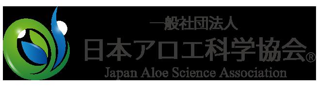 一般社団法人 日本アロエ科学協会